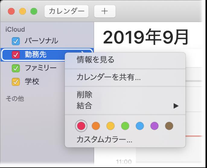 「カレンダー」ショートカットメニュー。カレンダーの色をカスタマイズするためのオプションが表示されています。