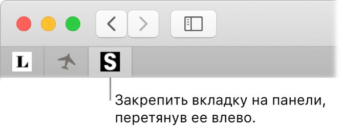 Окно Safari. Показано, как закрепить вкладку в панели вкладок.