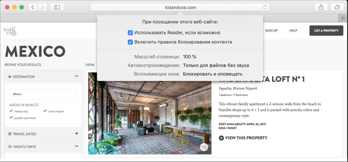 Окно Safari. Показаны параметры веб-сайта, в том числе следующие: «Использовать Reader, если возможно», «Включить правила блокирования контента», «Масштаб страницы», «Автовоспроизведение» и «Всплывающие окна».