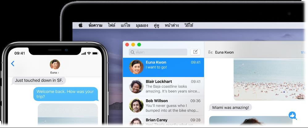 แอพข้อความที่เปิดอยู่บน Mac ซึ่งแสดงบทสนทนาเดียวกันกับในแอพข้อความบน iPhone