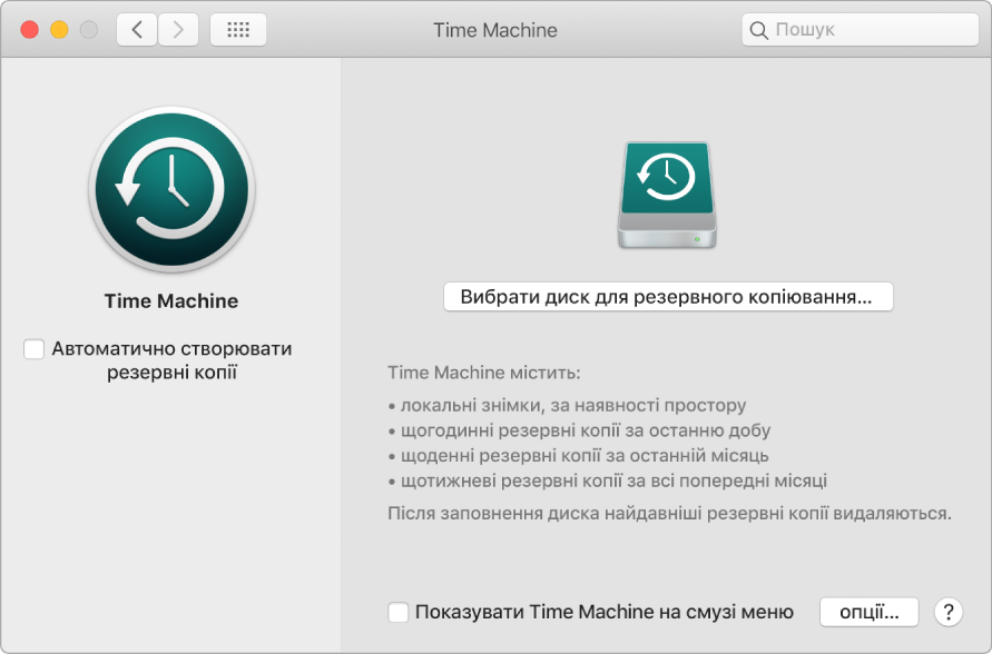 Вікно резервного копіювання Time Machine.