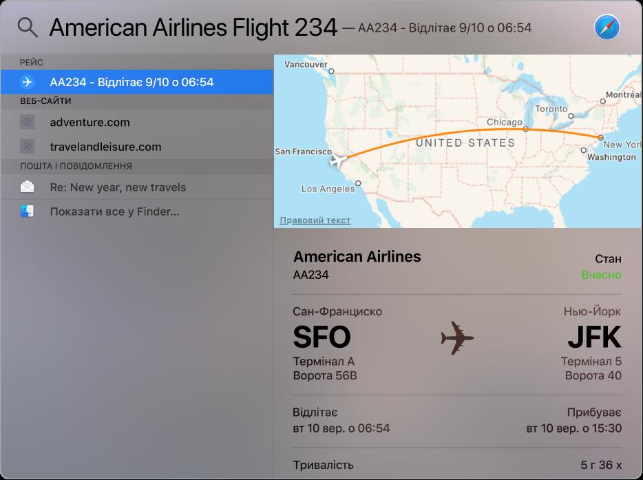 Вікно Spotlight, у якому показано карту та інформацію про рейс, який ви шукали.