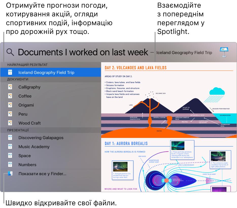 Вікно програми Spotlight із результатами пошуку ліворуч і областю попереднього перегляду праворуч.