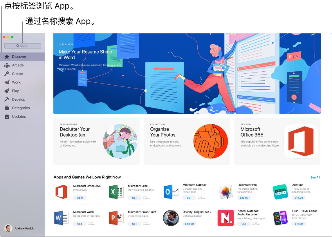 显示搜索栏的 App Store 窗口。