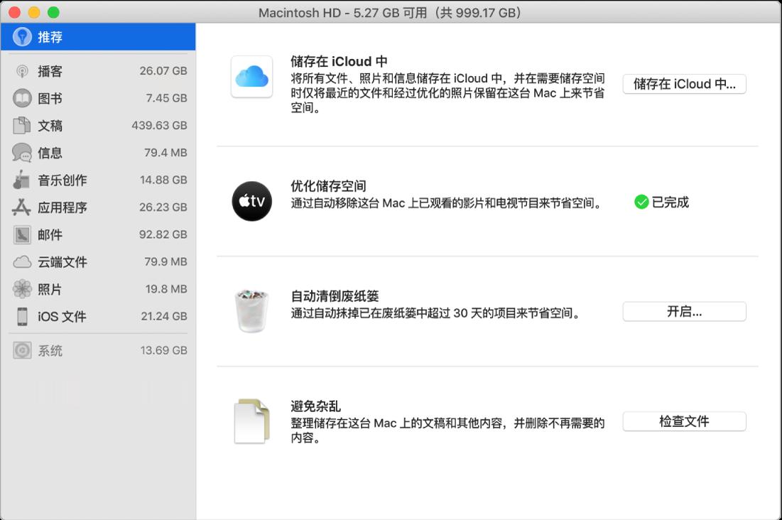 """储存空间的""""推荐""""偏好设置,显示""""储存在 iCloud 中""""、""""优化储存空间""""、""""自动抹掉废纸篓""""和""""避免杂乱""""选项。"""