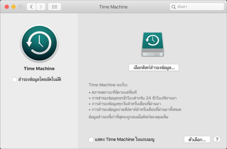 หน้าต่างข้อมูลสำรอง Time Machine