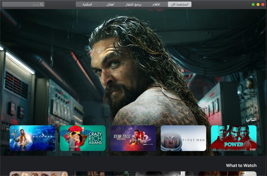 نافذة Apple TV تعرض فيلمًا هو التالي في فئة Watch Now.