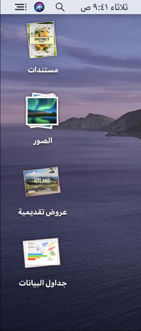 يحتوي سطح مكتب الـMac على أربعة مكدسات —للمستندات، الصور، العروض التقديمية، وجداول البيانات— على امتداد الحافة اليسرى من الشاشة.