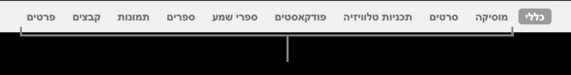 שורת הכפתורים מציגה את הכפתור ״כללי״ וכפתורים עבור סוגי תוכן דוגמת מוסיקה, סרטים, תכניות טלוויזיה ועוד.