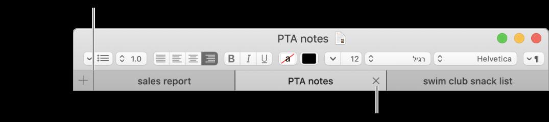 חלון של ״עורך המלל״ עם שלוש כרטיסיות בסרגל הכרטיסיות, הממוקם מתחת לסרגל העיצוב. כרטיסיה אחת מציגה את כפתור הסגירה. הכפתור ״הוסף״ ממוקדם בקצה הימני של סרגל הכרטיסיות.