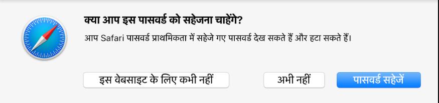 यह पूछते हुए एक डायलॉग कि क्या आप वेबसाइट के लिए पासवर्ड सहेजना चाहते हैं।