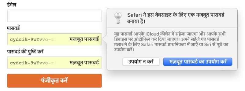 एक डायलॉग दर्शाता है कि Safari ने वेबसाइट के लिए एक जोरदार पासवर्ड तैयार किया है और यह यूज़र के iCloud Keychain में सहेजा जाएगा और यूज़र के डिवाइस पर स्वत: भरण के लिए उपलब्ध होगा।
