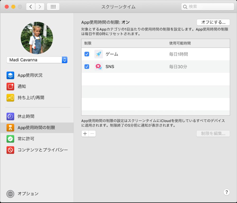 スクリーンタイムの「App使用時間の制限」パネル。「App使用時間の制限」がオンになっています。2つのアプリケーションカテゴリに使用時間の制限が設定されています。