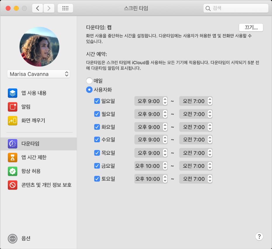 다운타임이 켜져 있는 스크린 타임 다운타임 패널. 요일별 다운타임 일정이 맞춤식으로 설정됨.