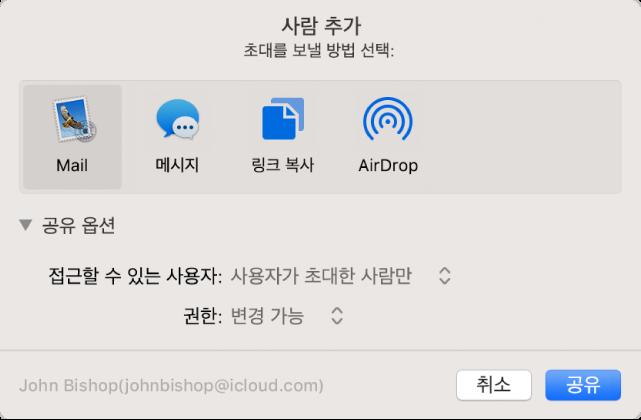 초대를 생성할 앱과 문서 공유 옵션을 표시하는 사람 추가 윈도우.