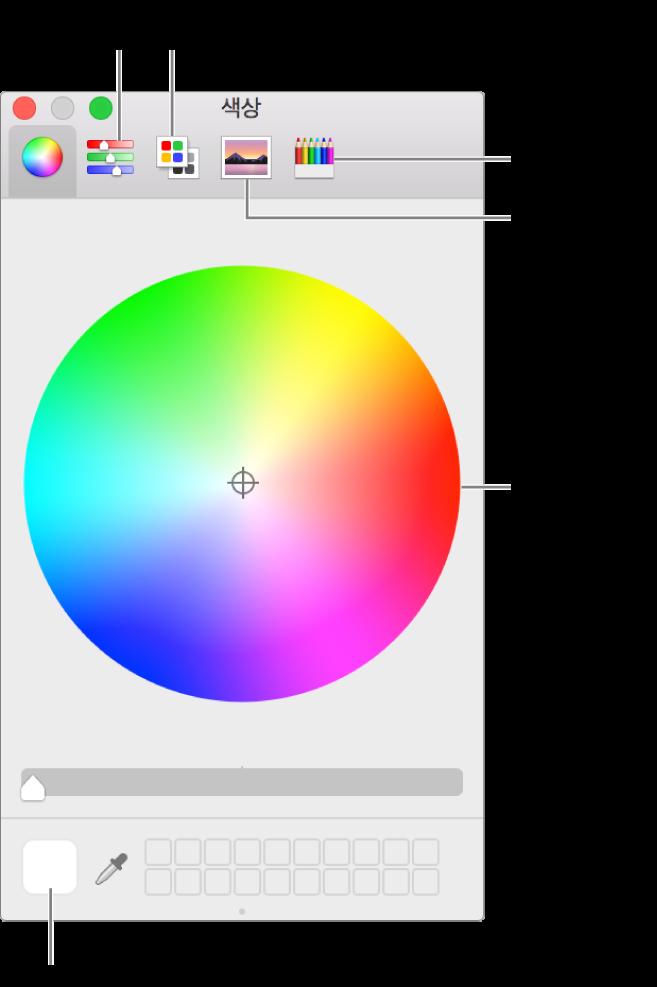 색상 윈도우. 윈도우 상단에는 색상 슬라이더, 색상 팔레트, 이미지 팔레트 및 연필 버튼을 보여주는 도구 막대가 있습니다. 윈도우 중앙에는 색상 원판이 있습니다. 윈도우 왼쪽 하단에는 색상 저장소가 있습니다.