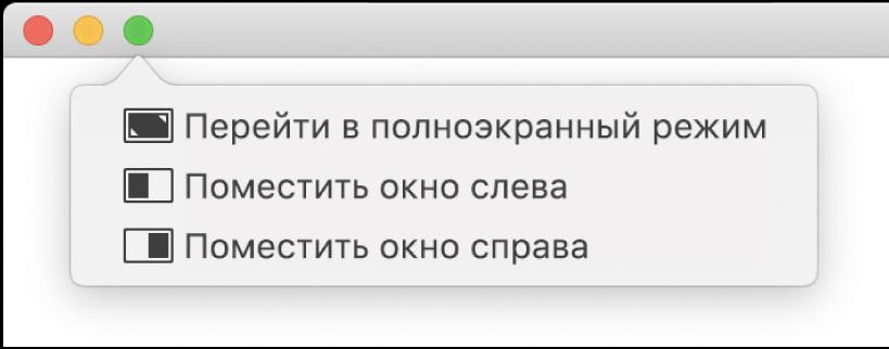 Меню, которое появляется принаведении указателя назеленую кнопку влевом верхнем углу окна. Команды меню, сверху вниз: «Перейти вполноэкранный режим», «Поместить окно слева», «Поместить окно справа».
