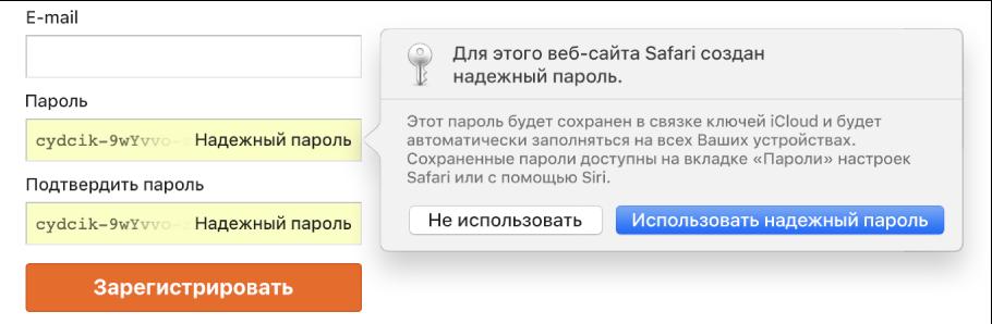 Диалоговое окно, в котором показан созданный Safari надежный пароль для веб-сайта и сообщение о том, что он будет сохранен в Связке ключей iCloud и будет доступен для автозаполнения на всех устройствах пользователя.