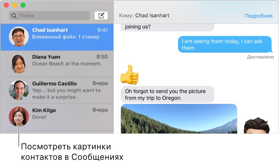 Боковое меню программы «Сообщения», в котором рядом с именами пользователей видны картинки.