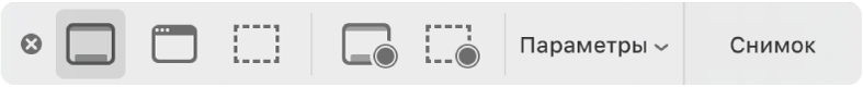 Панель инструментов «Снимок экрана».