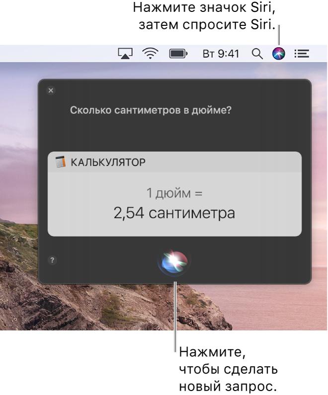 Правая верхняя часть рабочего стола Mac. Встроке меню показан значок Siri. Вокне Siri отображается запрос «Сколько сантиметров вдюйме» сответом (преобразованием изКалькулятора). Нажмите значок по центру в нижней части окна Siri, чтобы отправить другой запрос.