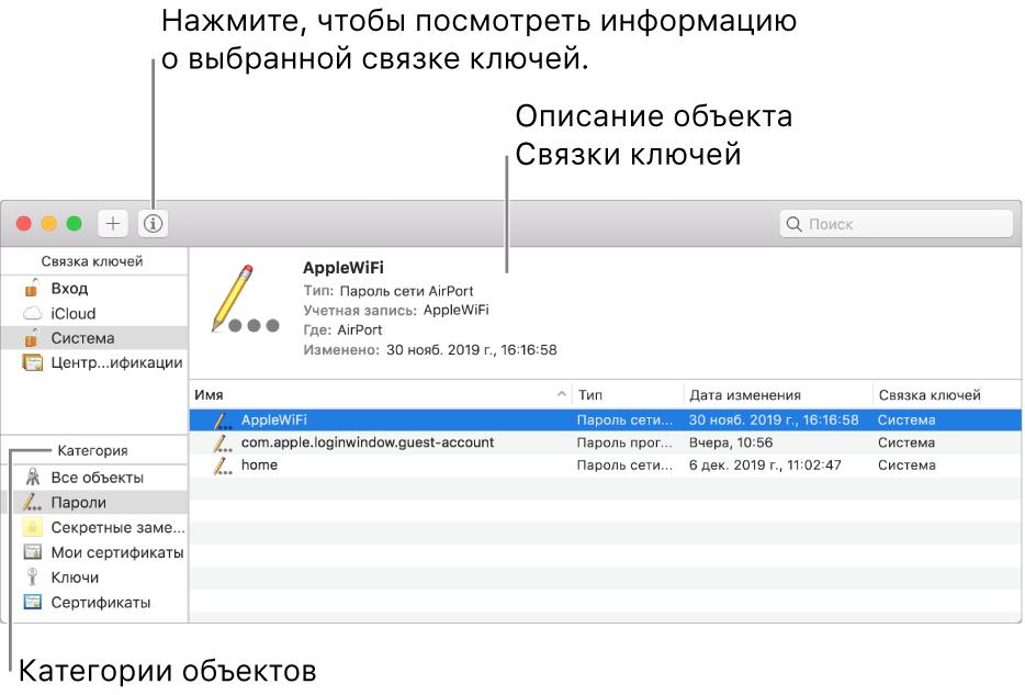 Главная область окна программы «Связка ключей»: список категорий, список объектов в связках ключей и описание объектов.