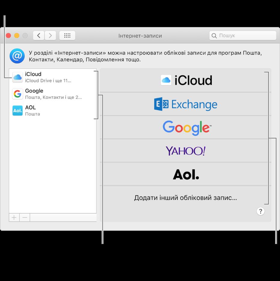 Параметри «Інтернет-записи» із обліковими записами праворуч, доступні типи облікових записів ліворуч.