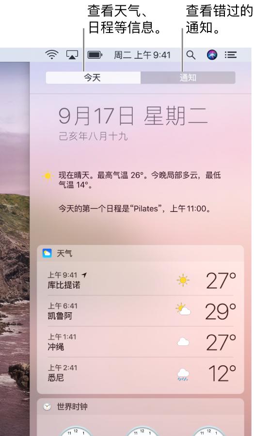 """""""今天""""视图显示三个位置的天气。点按""""通知""""标签来查看未读通知。"""