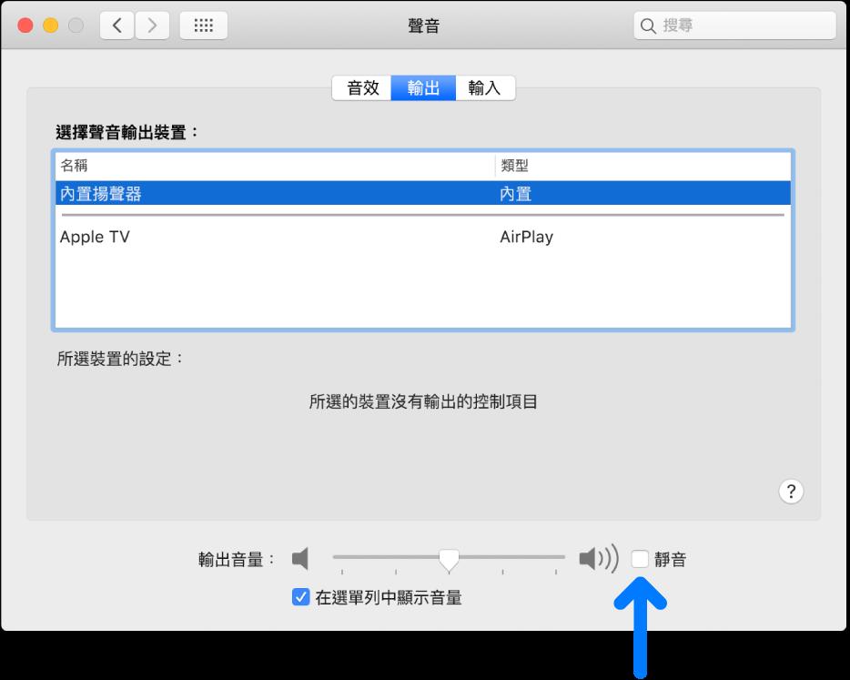 「聲音」偏好設定面板底部的「靜音」剔選框。