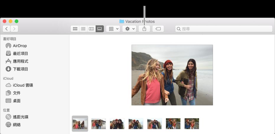 Finder 視窗工具列中的「分享」按鈕。