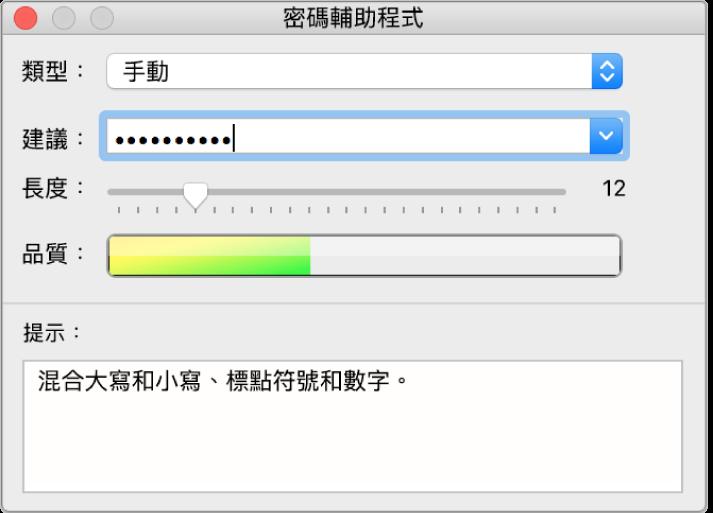 「密碼輔助程式」視窗,顯示製作密碼的選項。