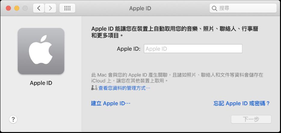 Apple ID 對話框,可供輸入 Apple ID。「建立 Apple ID」連結可讓您建立新的 Apple ID。