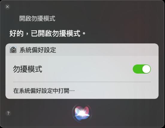 Siri 視窗顯示完成作業的要求,「開啟勿擾模式」。