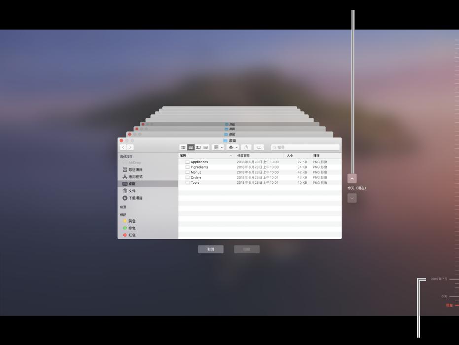 開啟「時光機」時,您會看到多個堆疊的 Finder 畫面以呈現備份的模糊畫面。按一下箭頭來瀏覽您的備份(或按一下右側的備份時間列),並選擇要回復的檔案。