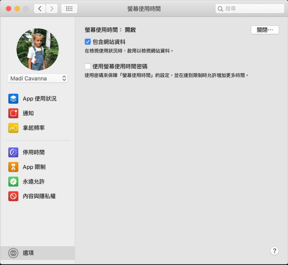 「螢幕使用時間」的「選項」面板,「螢幕使用時間」已開啟。已選取「包含網站資料」選項。
