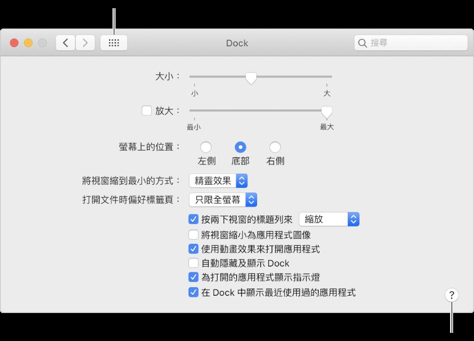 按一下「顯示全部」來查看所有偏好設定圖像。按一下「輔助說明」按鈕來查看更多此面板的相關資訊。