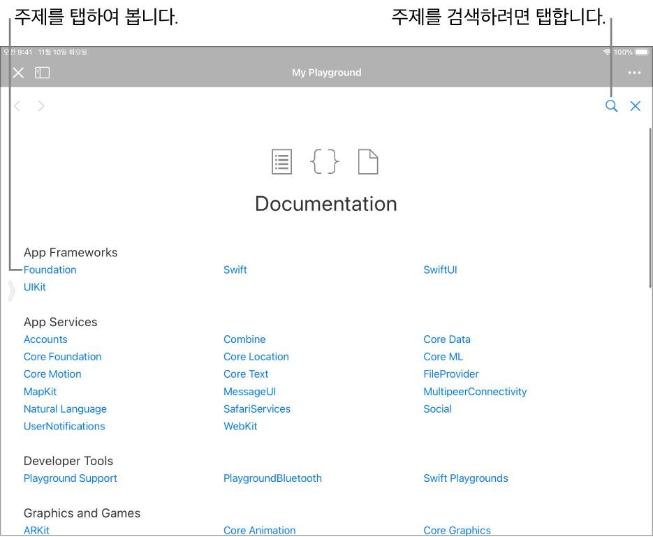 검색 아이콘 및 탭하여 읽을 수 있는 주제를 표시하는 Swift 문서의 목차.