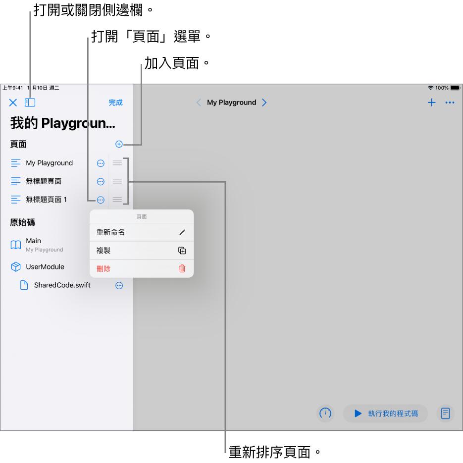 Playground 頁面帶有開啟的側邊欄,顯示頁面、模組和檔案的列表。側邊欄中的其中一個頁面已開啟其快速鍵選單,顯示「重新命名」、「複製」和「刪除」的頁面指令。