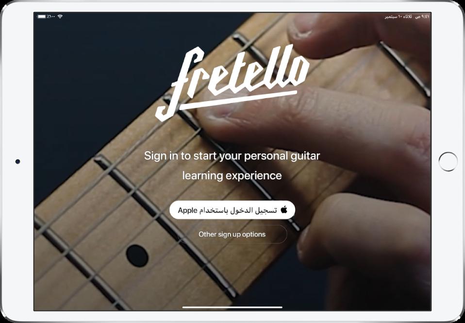 تطبيق يعرض زر تسجيل الدخول باستخدام Apple.