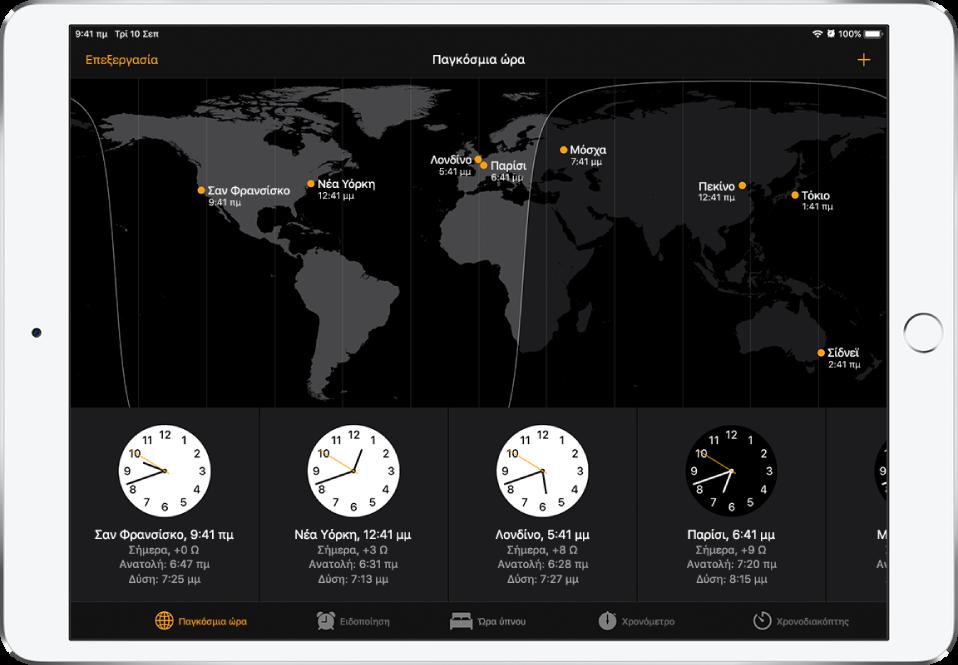 Η καρτέλα «Παγκόσμιο ρολόι» που εμφανίζει την ώρα σε διάφορες πόλεις. Αγγίξτε «Αλλαγές» πάνω αριστερά για τακτοποίηση των ρολογιών. Αγγίξτε το κουμπί Προσθήκης πάνω δεξιά για να προσθέσετε περισσότερα. Τα κουμπιά «Ειδοποίηση», «Χρονόμετρο», και «Χρονοδιακόπτης» είναι κατά μήκος του κάτω μέρους.