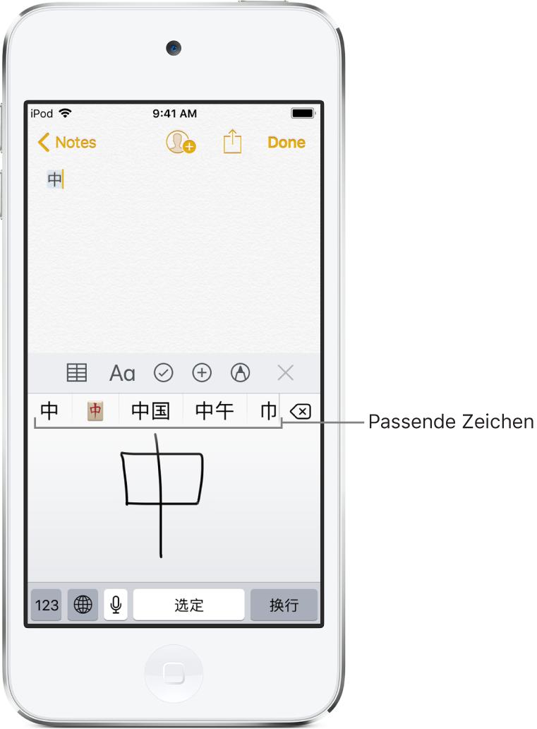 """Die App """"Notizen"""" mit dem geöffneten Touchpad in der unteren Bildschirmhälfte. Auf dem Touchpad befindet sich ein handschriftliches chinesisches Zeichen. Zeichenvorschläge werden darüber angezeigt und das ausgewählte Zeichen befindet sich ganz oben in der Notiz."""