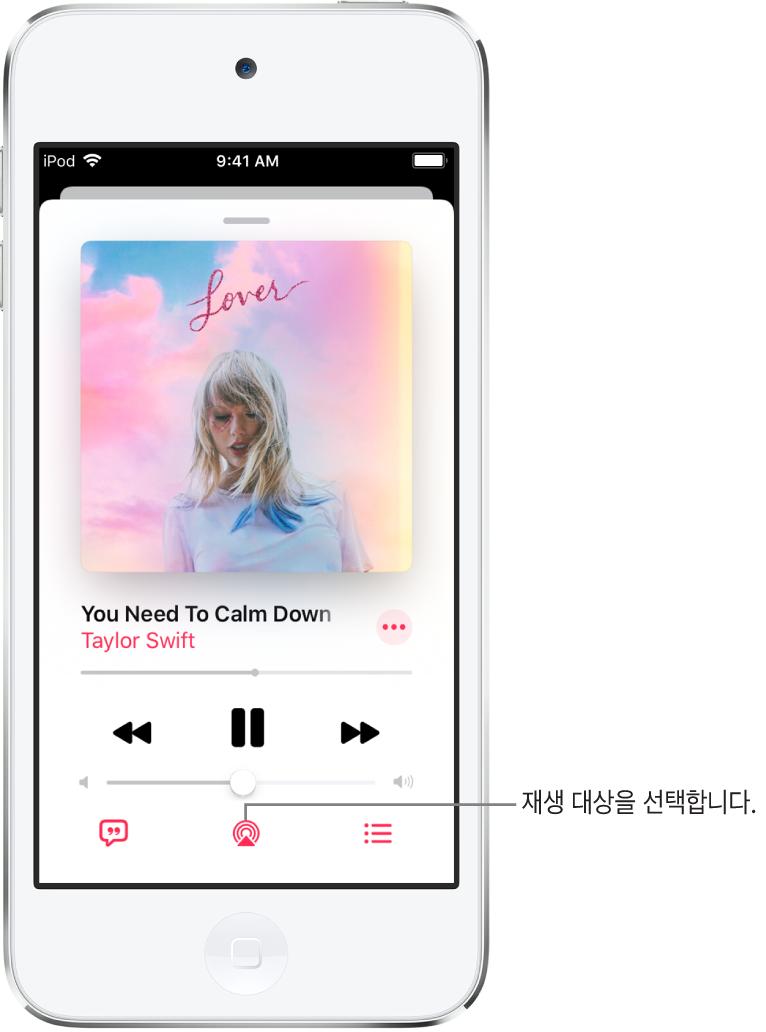 음악 앱의 지금 재생 화면에 있는 재생 제어기. 화면 하단에 재생 대상 버튼을 포함하고 있음.