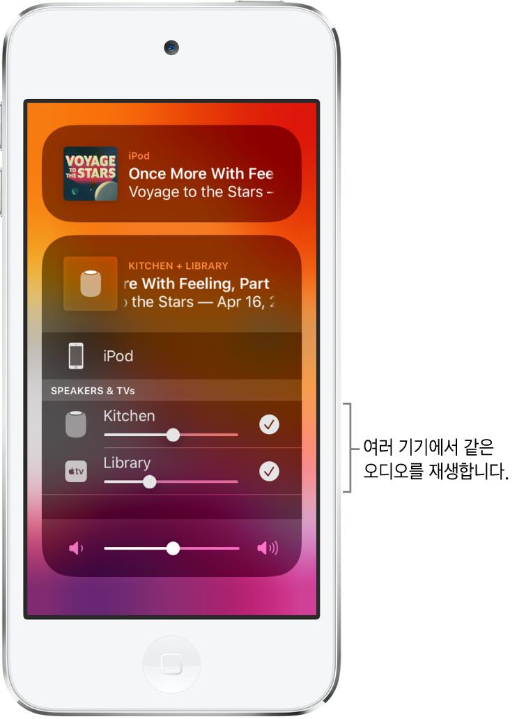 HomePod과 Apple TV를 선택된 오디오 대상으로 표시하는 iPodtouch 화면.