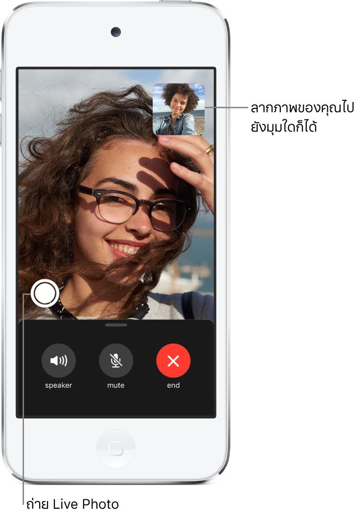 หน้าจอ FaceTime กำลังแสดงการโทรที่ทำงานอยู่ ภาพของคุณจะแสดงขึ้นในรูปสี่เหลี่ยมขนาดเล็กที่ด้านขวาบน และภาพของอีกคนหนึ่งจะแสดงเต็มหน้าจอที่เหลือ ด้านล่างสุดของหน้าจอคือปุ่มลำโพง ปุ่มปิดเสียง และปุ่มสิ้นสุด