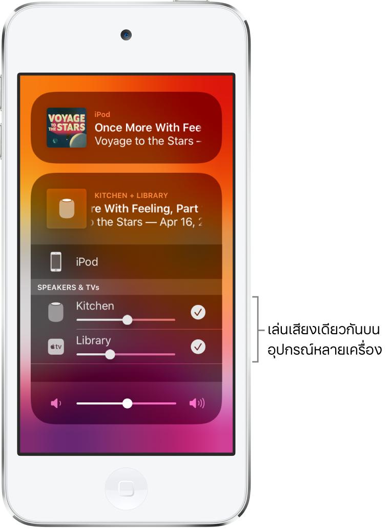 หน้าจอ iPodtouch ที่แสดง HomePod และ Apple TV ถูกเลือกเป็นปลายทางเสียง