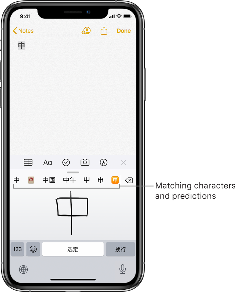 The Notes app showing the touchpad open in the lower half of the screen. In the touchpad is a hand-drawn Simplified Chinese character. Suggested characters are just above, and the chosen character is displayed at the top in the note.