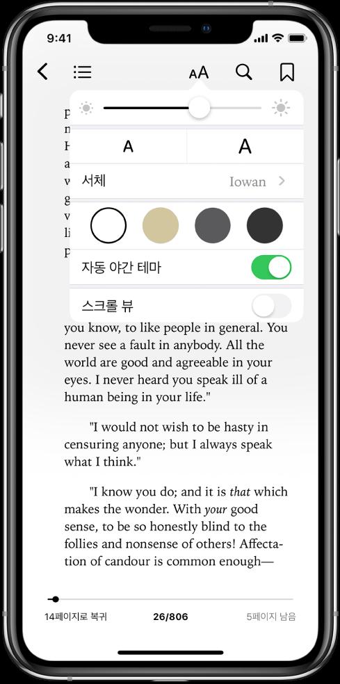 위쪽에서 아래쪽 방향으로 밝기, 서체 크기, 서체, 페이지 색상, 자동 야간 테마 및 스크롤 뷰를 변경할 수 있는 제어기를 표시하는 모양 메뉴.
