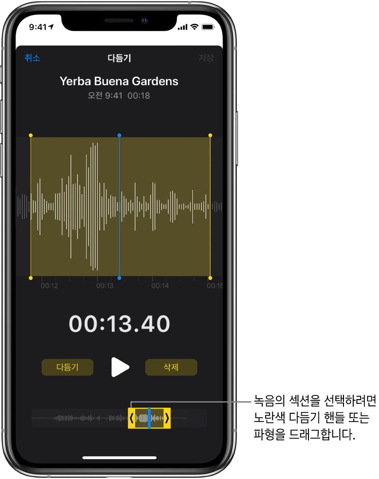 화면 하단의 오디오 파형 부분을 둘러싼 다듬기 핸들을 사용하여 다듬어지는 중인 녹음. 파형 위에 나타나는 재생 버튼 및 녹음 타이머. 다듬기 핸들은 재생 버튼 아래에 있음.