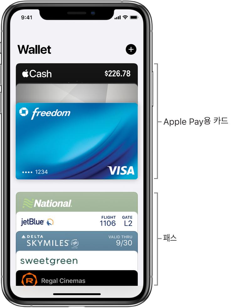 몇 개의 신용 카드 및 직불 카드와 패스를 표시하는 Wallet 화면.
