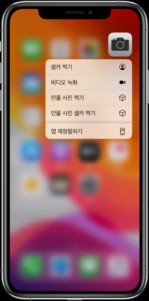 홈 화면이 흐려지고 카메라 빠른 동작 메뉴가 카메라 앱 아래에 표시됨.